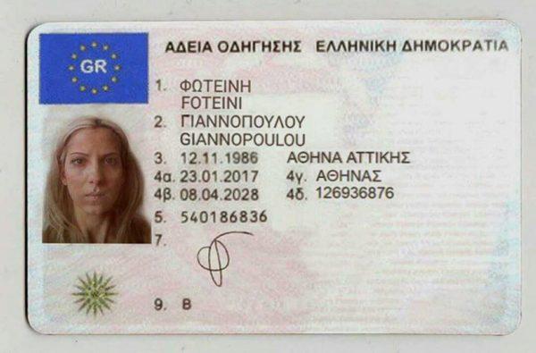 Buy Greece Drivers License